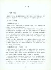 http://archivelab.co.kr/kmemory/GM00025233.pdf