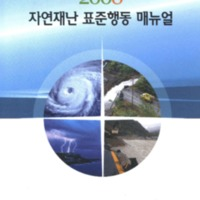DC00520628.pdf