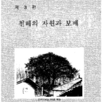 http://archivelab.co.kr/kmemory/GM00020423.pdf