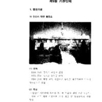 http://archivelab.co.kr/kmemory/GM00022786.pdf