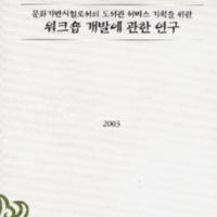 http://text.library.kr/dc0010/dc00100587/dc00100587.pdf