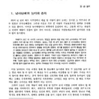 http://archivelab.co.kr/kmemory/GM00020643.pdf
