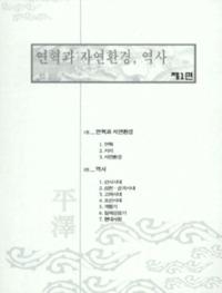 http://archivelab.co.kr/kmemory/GM00025163.pdf