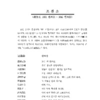 http://archivelab.co.kr/kmemory/GM00022828.pdf