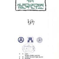 http://text.library.kr/dc0030/dc00300734/dc00300734.pdf