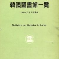 한국도서관일람(韓國圖書館一覽) 1968년<br />