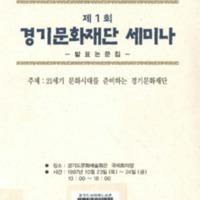 DC20190381.pdf