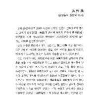 http://archivelab.co.kr/kmemory/GM00021267.pdf