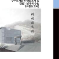 DC20190142.pdf