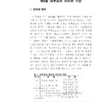 http://archivelab.co.kr/kmemory/GM00022779.pdf