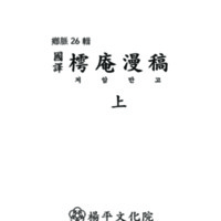 http://memory.library.kr/files/original/710d705ecb23bd81661aaafbb304b1d9.pdf