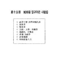 http://archivelab.co.kr/kmemory/GM00024223.pdf