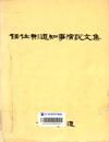 http://text.library.kr/dc0080/dc00800243/dc00800243.pdf