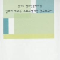 http://text.library.kr/dc0010/dc00100053/dc00100053.pdf
