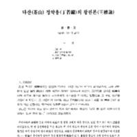 http://archivelab.co.kr/kmemory/GM00023698.pdf