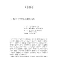 http://archivelab.co.kr/kmemory/GM00021061.pdf