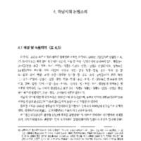 http://archivelab.co.kr/kmemory/GM00023539.pdf