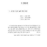 http://archivelab.co.kr/kmemory/GM00022629.pdf