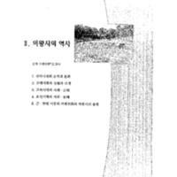 http://archivelab.co.kr/kmemory/GM00022253.pdf