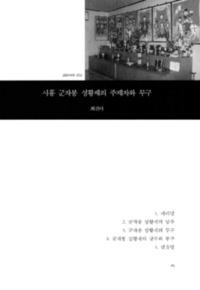 http://archivelab.co.kr/kmemory/GM00025193.pdf