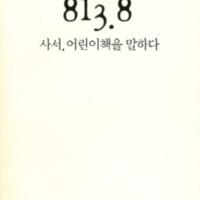 813.8 사서, 어린이책을 말하다 ; 2009 경기도사서서평단 서평활동 모음집