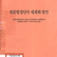 http://text.library.kr/dc0020/dc00204404/dc00204404.pdf