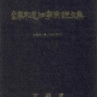 http://text.library.kr/dc0010/dc00100939/dc00100939.pdf
