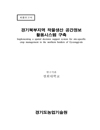 http://text.library.kr/dc0080/dc00800583/dc00800583.pdf