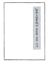 http://archivelab.co.kr/kmemory/GM00025864.pdf