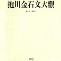 http://archivelab.co.kr/kmemory/GM00021297.pdf