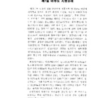 http://archivelab.co.kr/kmemory/GM00022784.pdf
