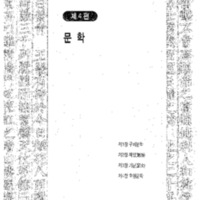 http://archivelab.co.kr/kmemory/GM00022331.pdf