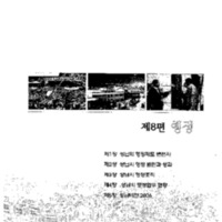 http://archivelab.co.kr/kmemory/GM00022981.pdf