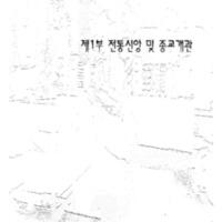 http://archivelab.co.kr/kmemory/GM00022542.pdf