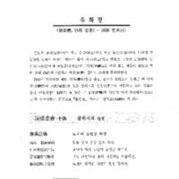 http://archivelab.co.kr/kmemory/GM00022810.pdf