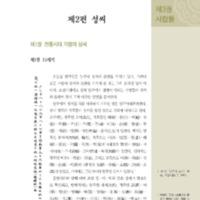 http://archivelab.co.kr/kmemory/GM00020768.pdf
