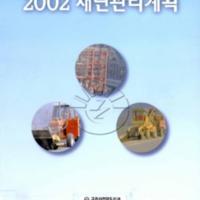 http://text.library.kr/dc0020/dc00200971/dc00200971.pdf