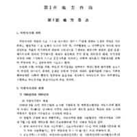 http://archivelab.co.kr/kmemory/GM00021101.pdf
