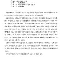 http://archivelab.co.kr/kmemory/GM00021244.pdf