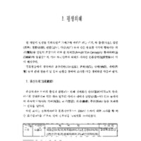 http://archivelab.co.kr/kmemory/GM00021072.pdf