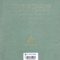 http://text.library.kr/dc0010/dc00100552/dc00100552.pdf