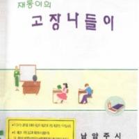 http://text.library.kr/dc0030/dc00310056/dc00310056.pdf