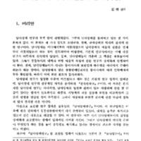 http://archivelab.co.kr/kmemory/GM00020641.pdf