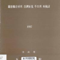 http://archivelab.co.kr/kmemory/GM00020917.pdf