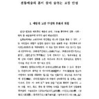 http://archivelab.co.kr/kmemory/GM00020667.pdf