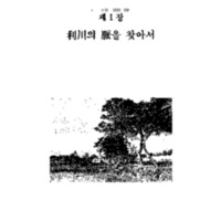 http://archivelab.co.kr/kmemory/GM00021033.pdf