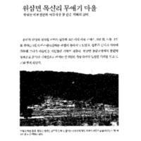 http://archivelab.co.kr/kmemory/GM00022963.pdf
