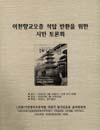 http://text.library.kr/dc2014/dc20140354/dc20140354.pdf