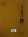 http://text.library.kr/dc2014/dc20140210/dc20140210.pdf
