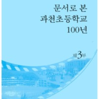 http://archivelab.co.kr/kmemory/GM00025127.pdf